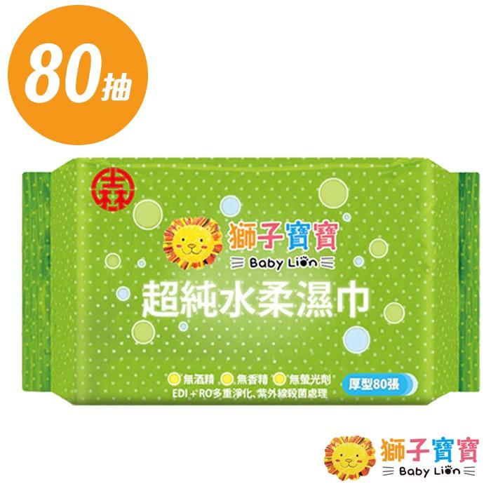 獅子寶寶 濕紙巾 80抽 12包 無蓋 超純水厚型柔濕巾 箱購 0045