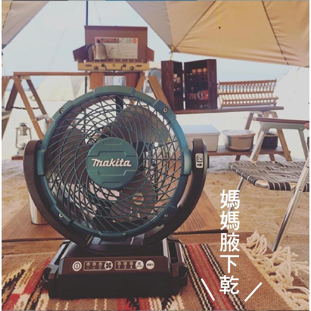 """""""免運優惠中"""" 牧田makita電風扇DCF102Z X1 DCF102 露營 MKT-102 附原廠電源線"""