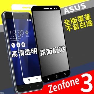 【高清&霧面滿版】現貨ASUS ZenFone3 ZE520/ ZE552KL華碩手機螢幕滿版鋼化玻璃保護貼