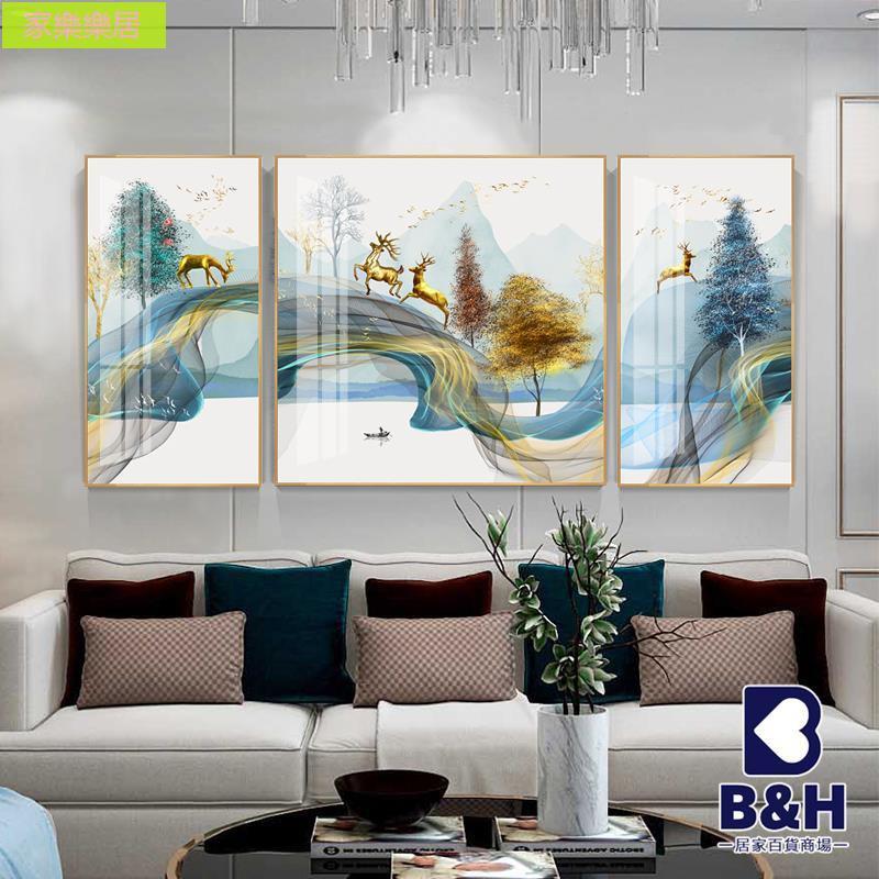 【全新現貨】壁畫墻畫客廳裝飾畫沙發背景墻掛畫后墻上三聯畫大氣輕奢現代簡約惠民『家樂樂居』