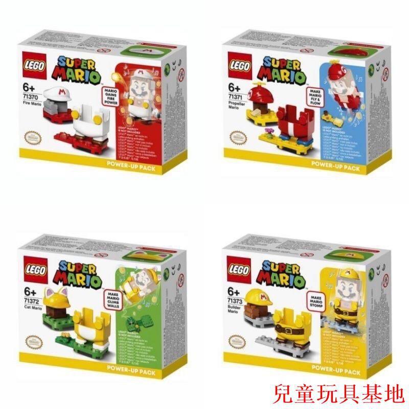 【日本進口】[qkqk] 全新現貨 LEGO 71360 71371 71372 71370 馬力歐衣服 樂高Mario