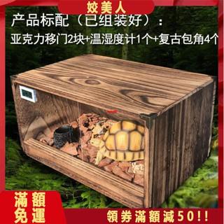 【姣美人】現貨 實木爬蟲箱 組合式木箱玉米蛇飼養櫃烏龜保溫箱小爬寵飼養箱爬蟲盒 臺南市