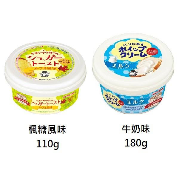 SONTON 楓糖風味吐司抹醬110g / 牛奶味吐司抹醬 180g
