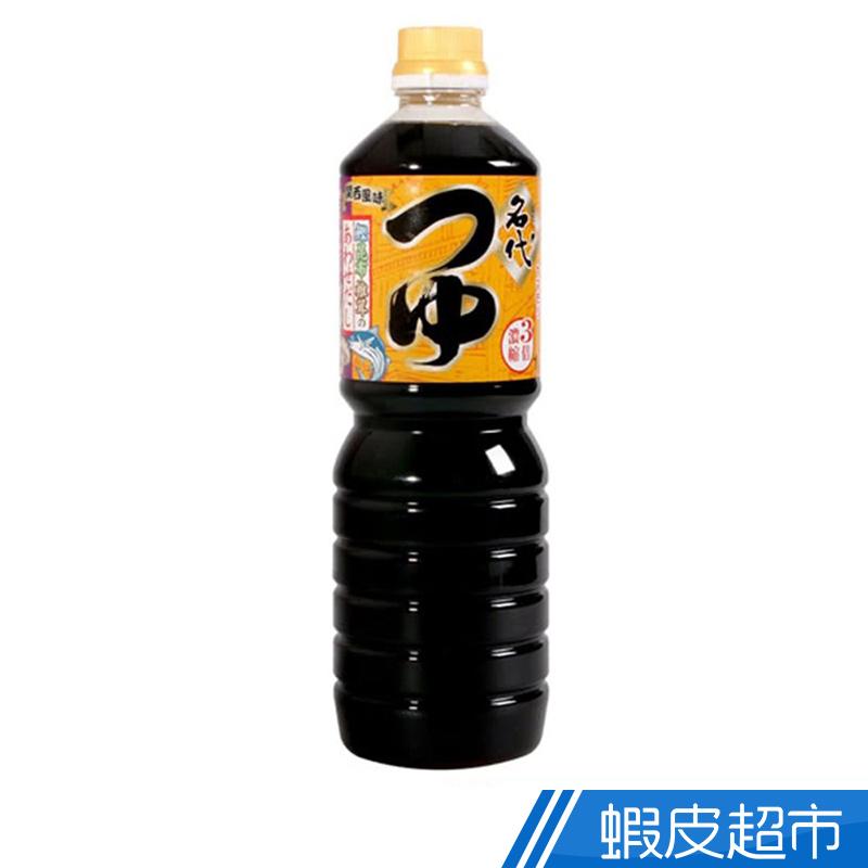 日本 山森 名代3倍濃縮麵味露 日本原裝進口日本原裝進口 現貨 蝦皮直送