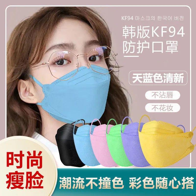 時尚4D立體防護 立體口罩 魚形口罩 魚型口罩 韓版不掉妝 成人口罩 彩色 迷彩 造型 印花 口罩