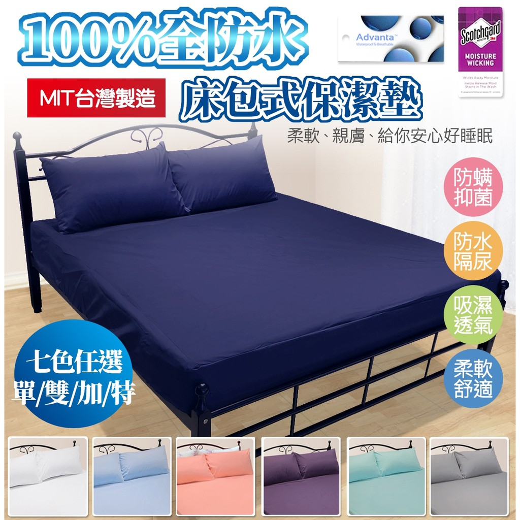 Niu❤ 台灣製3M+Advanta全防水保潔墊 專業護理級防水床包 隔尿墊/看護墊 枕套/單人/雙人/加大/特大
