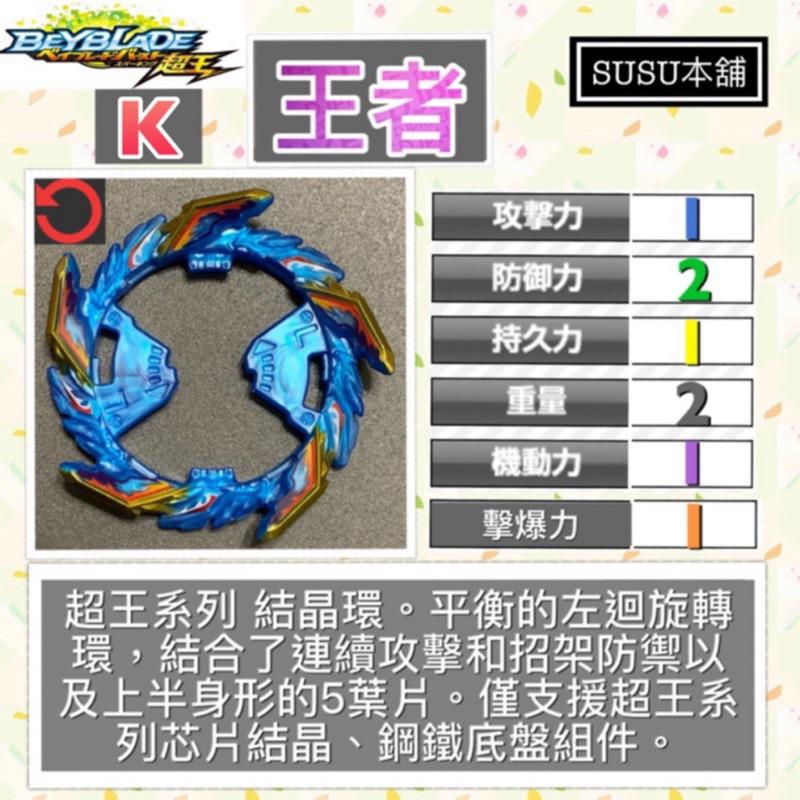 【Susu本舖】戰鬥陀螺 爆烈世代 超王 王者 K結晶環 拆售系列 B160 B162