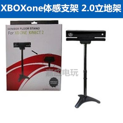 XBOX ONE體感器支架體感套裝kinect 2.0支架站立式支架