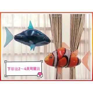 遙控飛飛魚、遙控鯊魚、遙控小丑魚、鯊魚氣球、小丑魚氣球 屏東縣