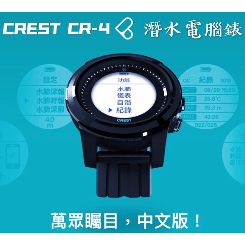 真的最便宜💛現貨免運🌟CREST CR-4潛水電腦錶 贈螢幕保護貼  / cr4 自潛 深潛 自由潛水 水肺