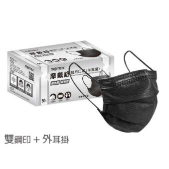摩戴舒成人口罩-黑色(50入/盒裝) 外耳掛