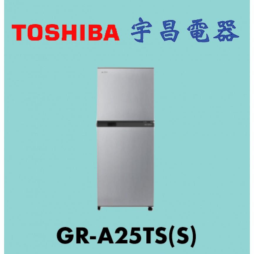 【宇昌電器】 TOSHIBA 東芝 東芝 192公升 雙門 變頻冰箱 典雅銀 GR-A25TS(S) / A25TS