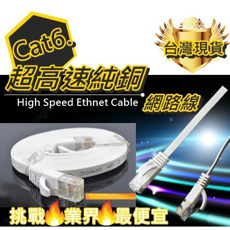 [環島科技]網路線🔥挑戰全台最便宜🔥超高速型 白色 扁平網路線 CAT6 超高速純銅 室內寬帶線15/20/25/30米
