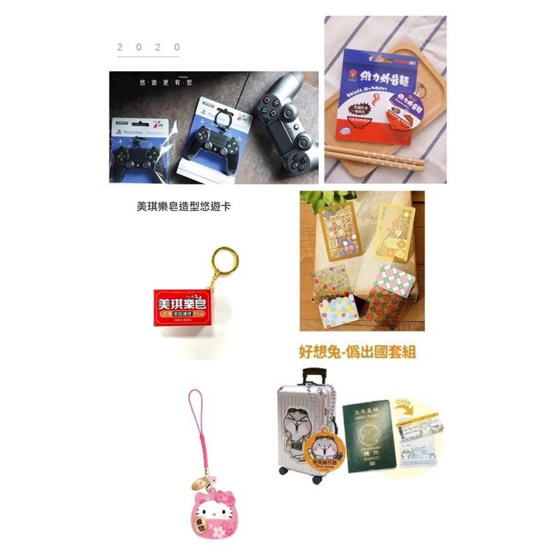 維力炸醬麵icash2.0造型卡 ps4 美琪藥皂 好想兔行李箱護照 kitty 達摩悠遊卡 台灣旅行悠遊卡 窗花