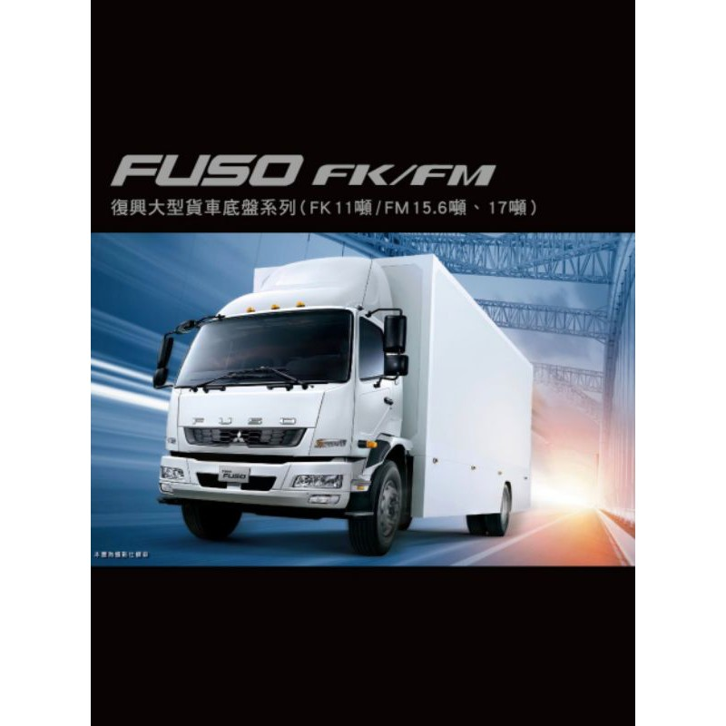 fuso 貨車 三菱 商用車 5噸 6.5噸 6.9噸 7.5噸 7.7噸 8.55噸 11噸 15.6噸 17噸