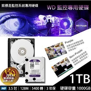 含稅 含發票 有保障 全新現貨 WD紫標 公司貨 1TB 2TB 3TB 硬碟 監視器 監控專用 三年保固 超值划算 台北市