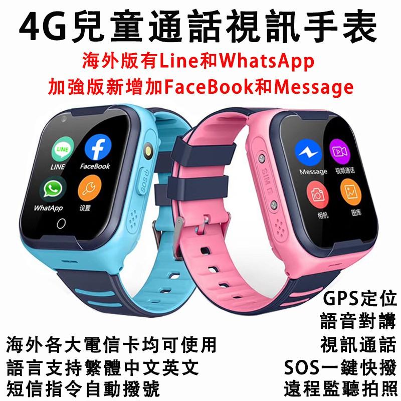智慧手錶⌚4G兒童電話手錶 可插卡 全網通 磁吸式 視頻通話 男女智能台灣定位 學生電話手錶