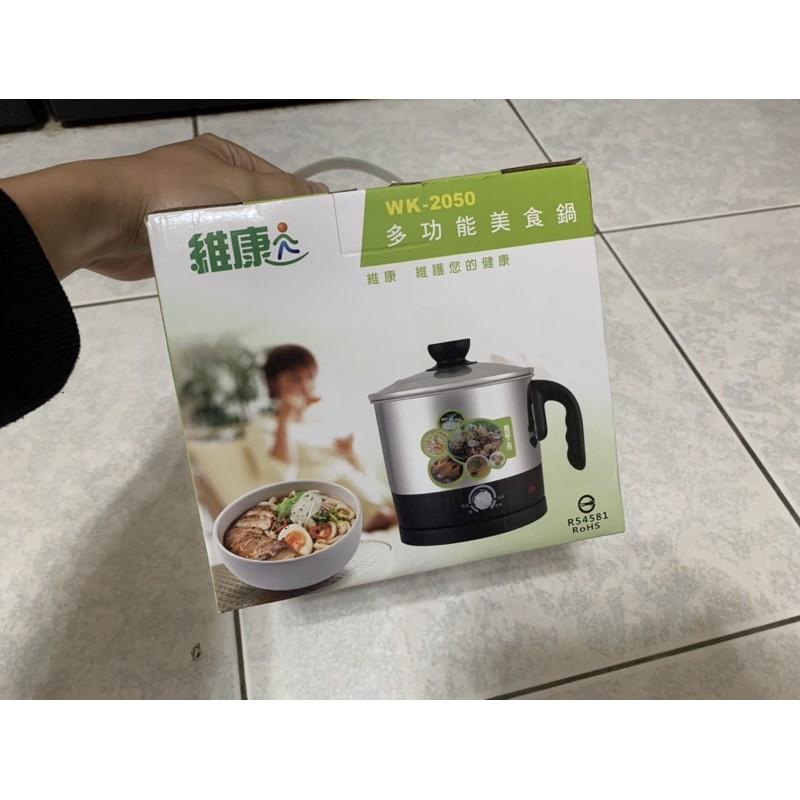 維康 WK-2050 多功能美食鍋