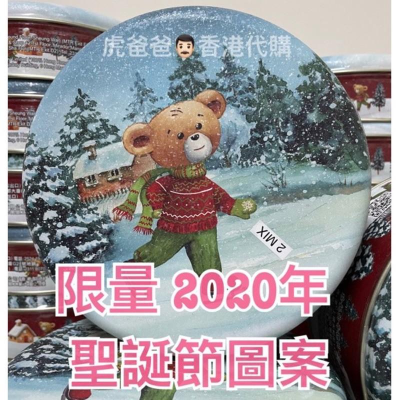 👉🏻現貨🐻🇭🇰正品小熊餅乾珍妮曲奇 聰明小熊香港代購