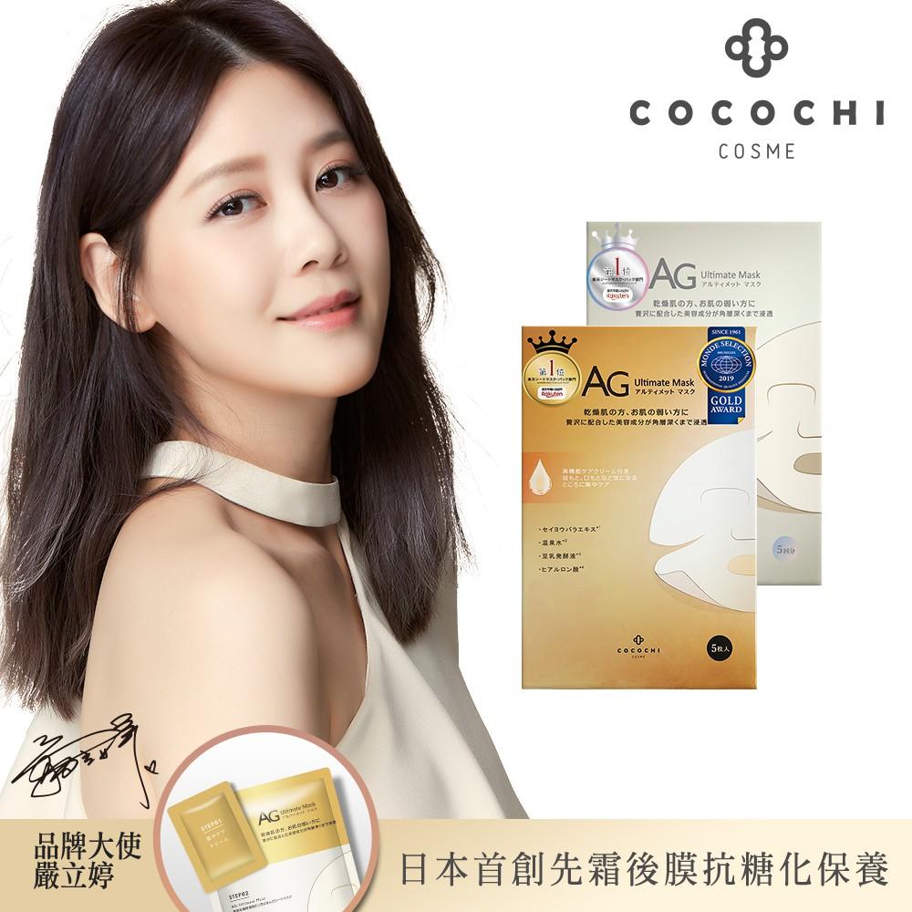 【 COCOCHI COSME】AG經典抗糖白皙透亮組_AG抗糖經典修復面膜(5片)+AG抗糖珍珠提亮面膜(5片)
