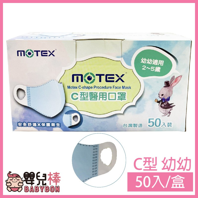 MOTEX 摩戴舒 C型醫用口罩 50入 幼幼口罩 醫療口罩 幼童口罩 耳掛式口罩 兒童立體口罩C型口罩兒童口罩