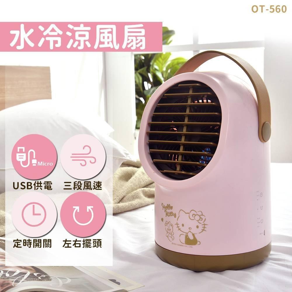 [HELLO KITTY專賣特區]  水冷涼風扇