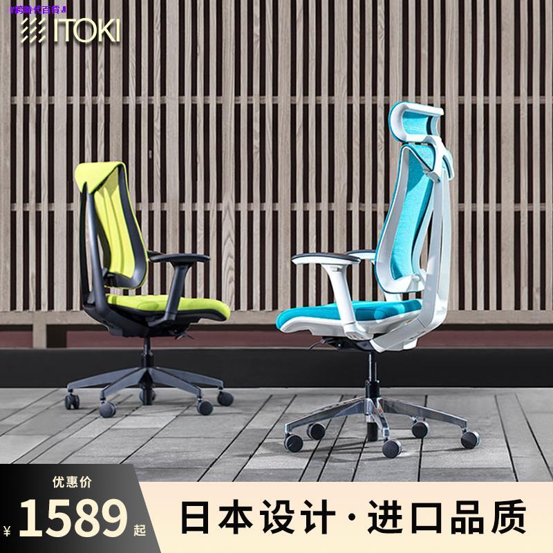 【  熱 銷  】▨❐日本ITOKI 伊藤喜椅子人體工學椅辦公椅電腦椅電競椅游戲舒適久坐
