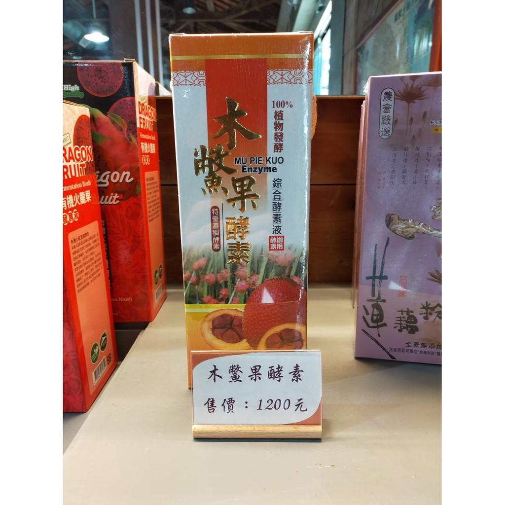 ☕東山區農會 木鱉果酵素 ☕ 新年 伴手禮 過年禮盒 中秋禮盒