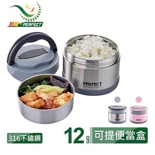 台灣製造 PERFECT 理想 極緻316 可提式真空便當盒 保溫便當盒 新北市