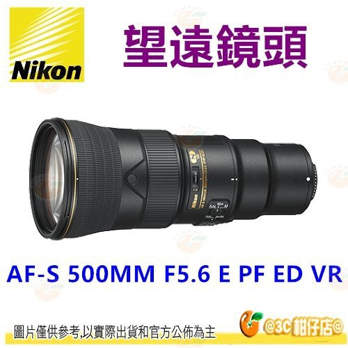 Nikon AF-S 500mm F5.6 E PF ED VR 定焦大砲超望遠鏡頭 打鳥 防手震 平輸水貨 一年保固