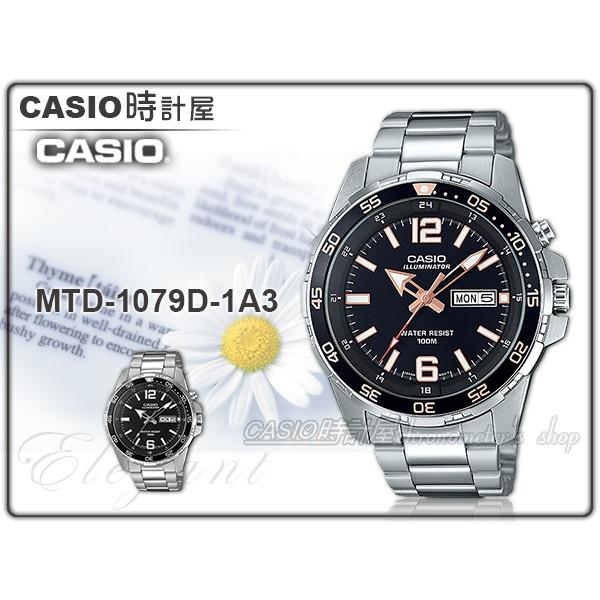 CASIO 時計屋 卡西歐手錶 MTD-1079D-1A3 指針男錶 不鏽鋼錶帶 防水100米 MTD-1079D