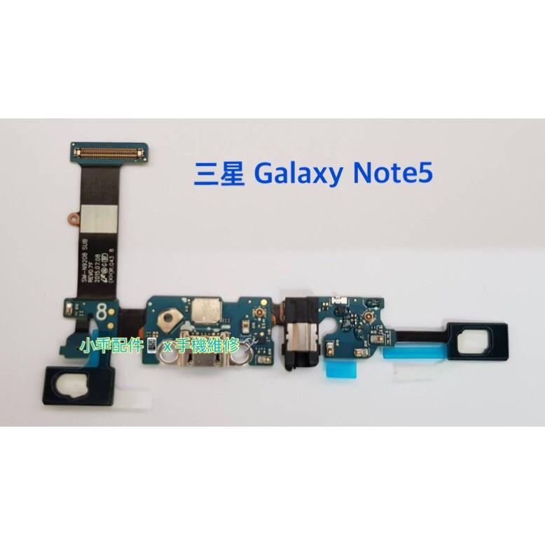 三星 Galaxy Note5〈SM-N9208〉尾插帶送話器 無法充電 耳機孔故障 麥克風無聲 連料換到好【小乖維修】