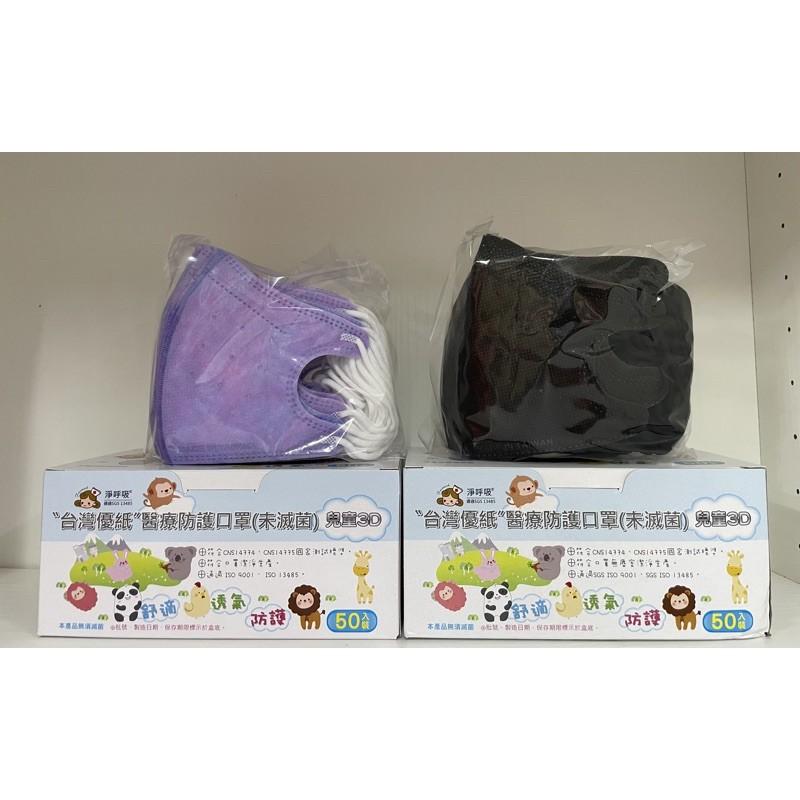 """台灣優紙""""兒童""""  3D立體醫療口罩 耳繩 口罩國家隊 口罩 -50片/盒"""