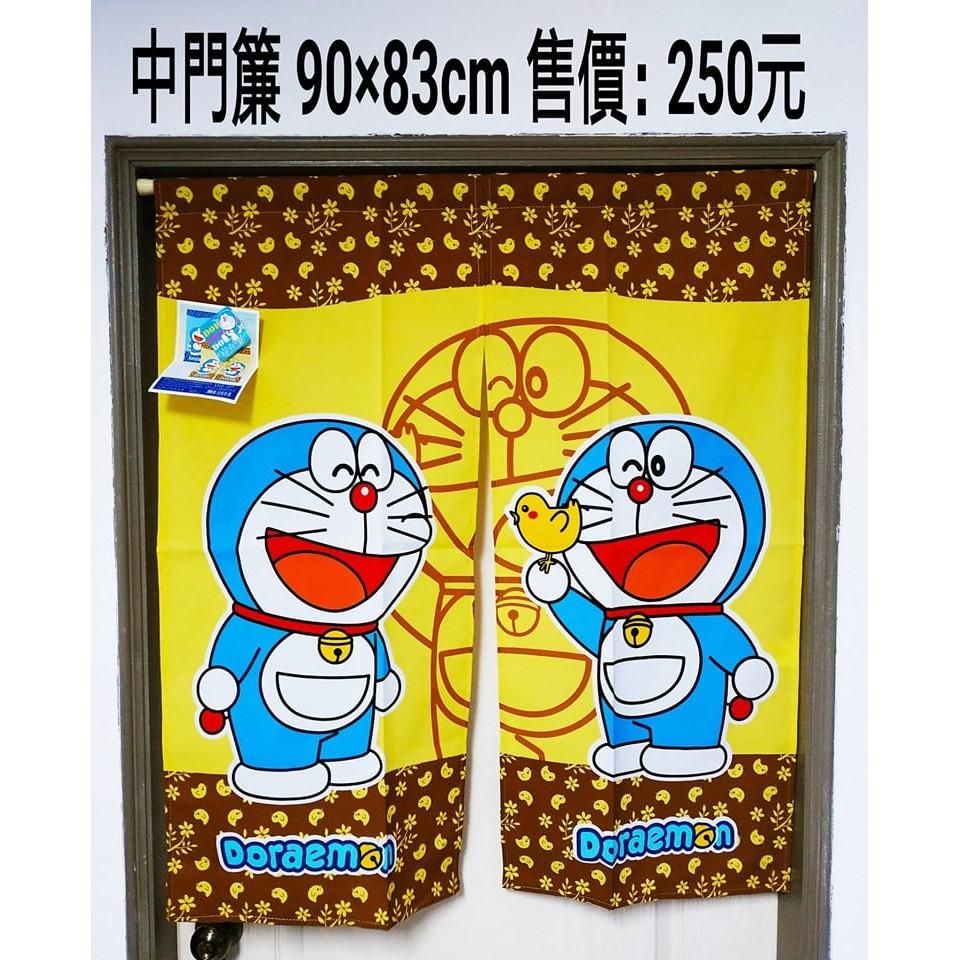哆啦A夢 DORAEMON 中門簾 正版授權 90*83公分