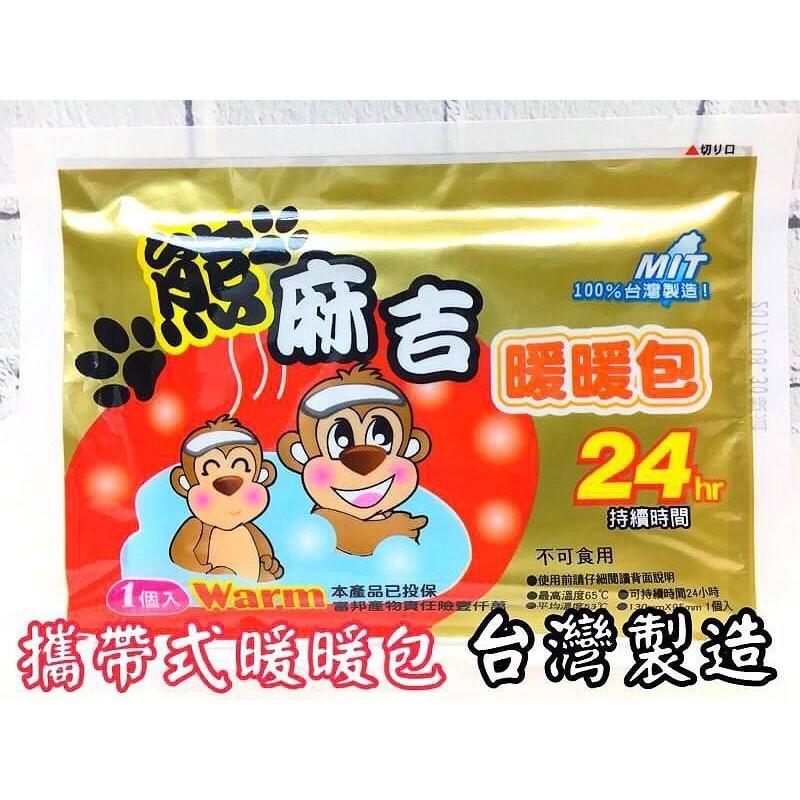台灣製造 熊麻吉暖暖包 暖暖貼-袋裝(10入)