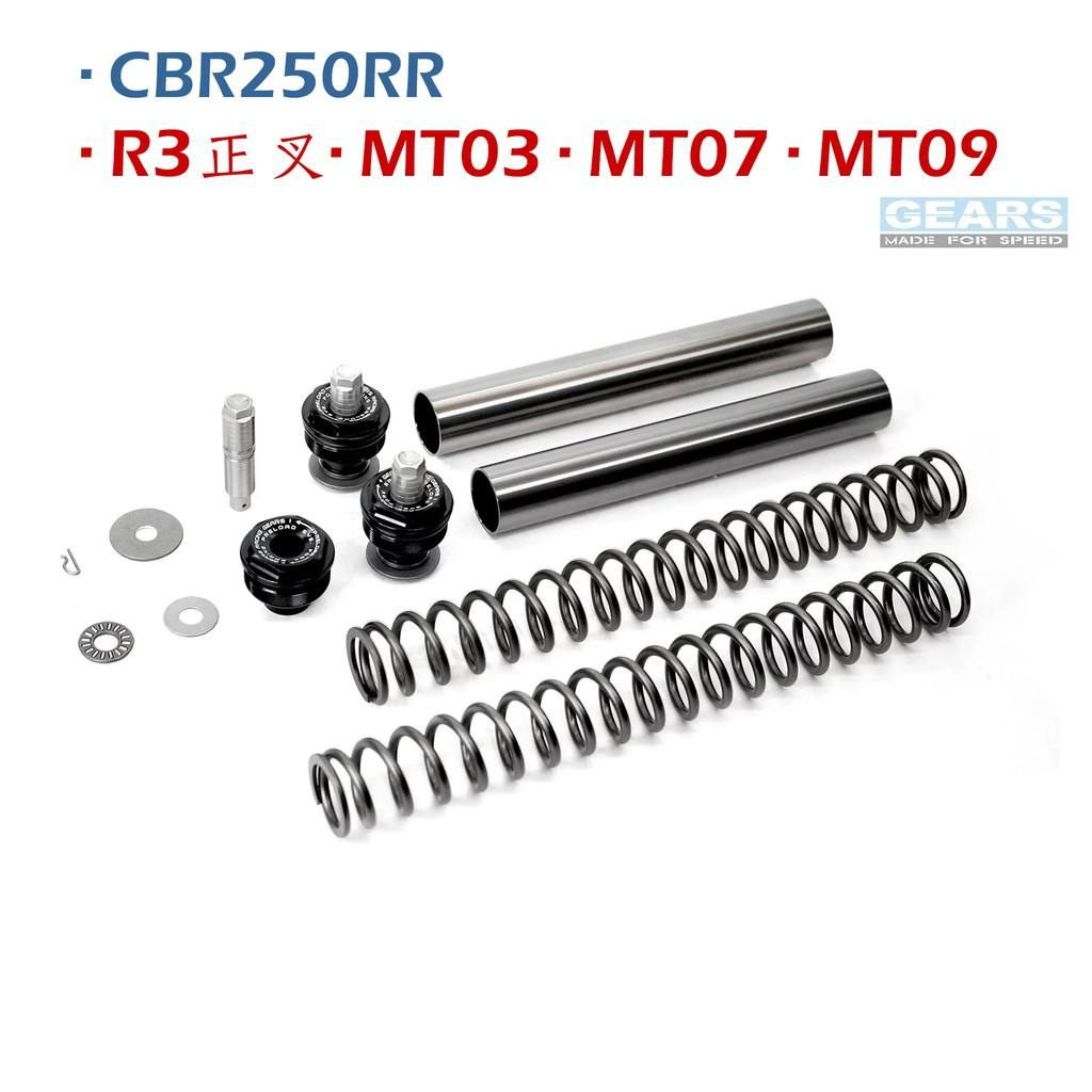【GEARS集亞】CBR250RR/R3正叉/MT03/MT07/MT09 前叉彈簧/前叉彈簧預載調整組