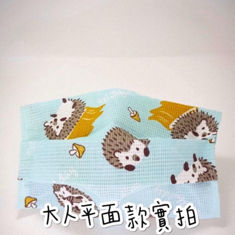 MIT純手工 口罩套 兒童 大人 立體 平面 可許願皆可挑選花色 幼幼版可洽詢 可重複清洗使用