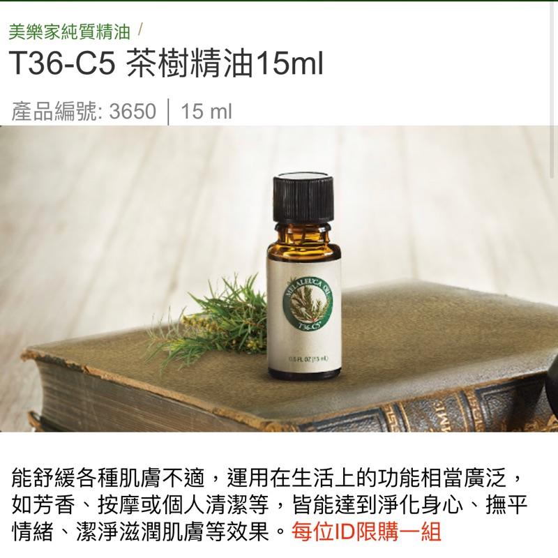 美樂家-茶樹精油15-30ml