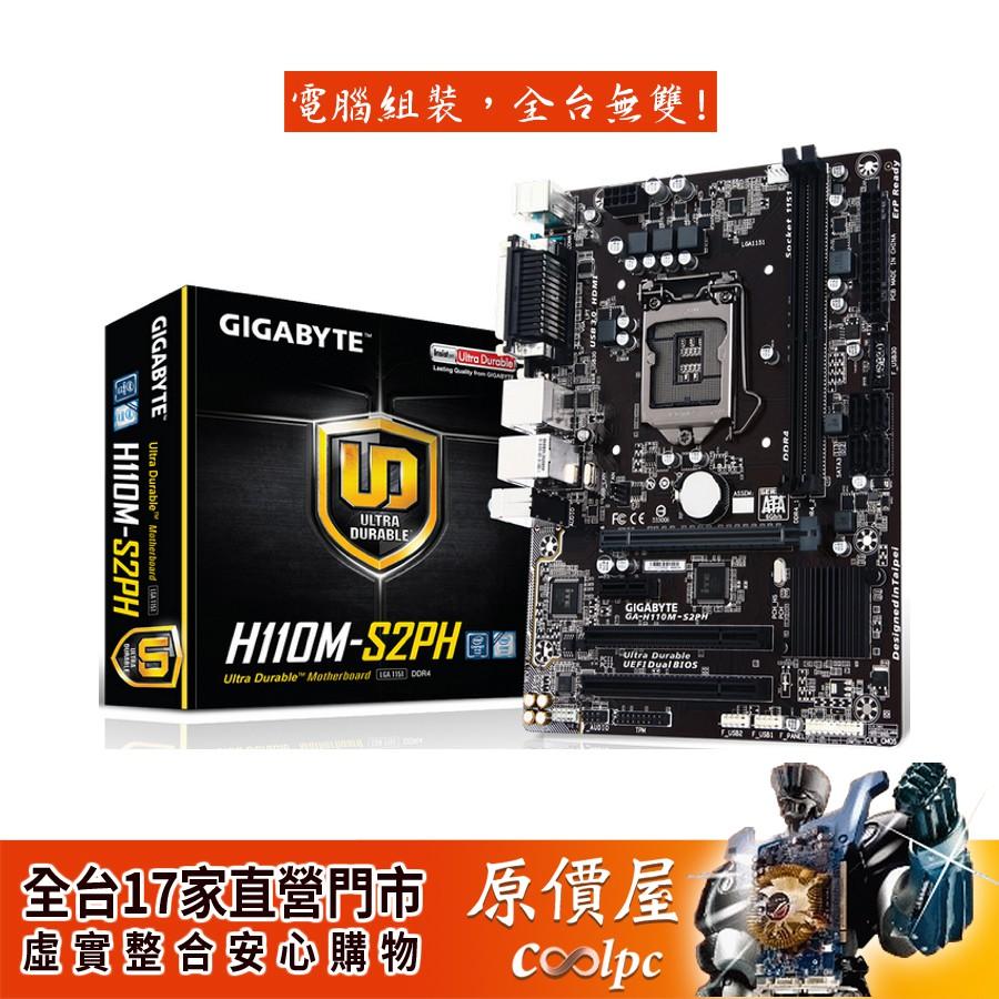 Gigabyte技嘉 H110M-S2PH M-ATX/1151腳位/註冊保四年/主機板/原價屋