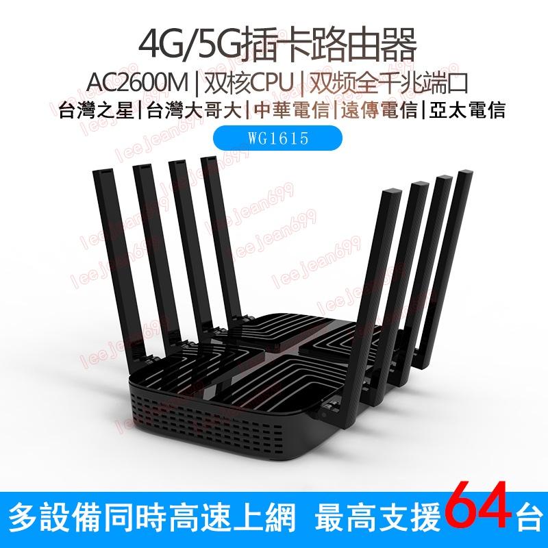 【台灣全網通】5G插卡wifi分享器 4G路由器 雙頻全千兆分享器 智能無線穿墻路由器 SIM卡 wifi 分享器