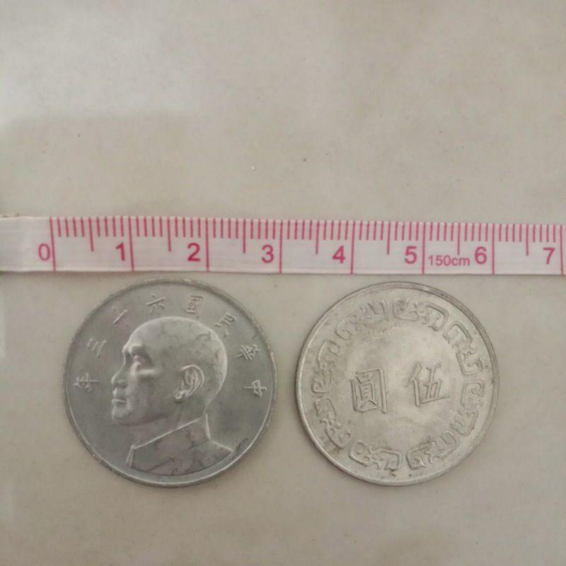 伍圓 5元 硬幣 中華民國63年硬幣 限量2枚 每個$8元
