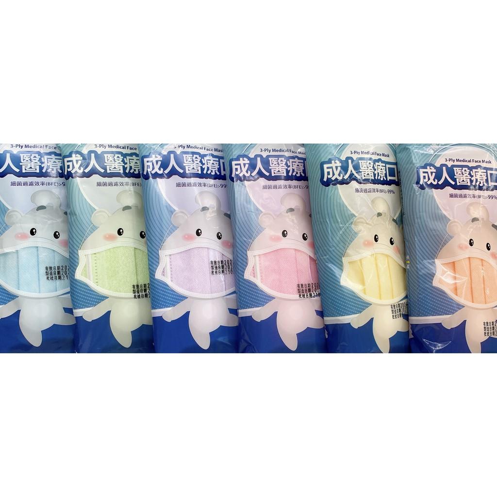 [ 驚爆回饋 ] 昌明 成人五彩口罩 共50入 (藍粉綠紫黃桔) 醫療口罩 國家隊