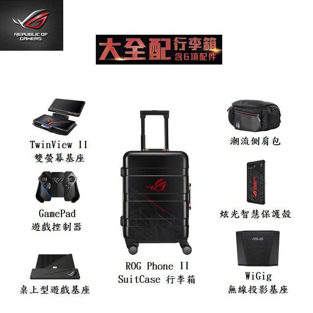 【好禮多重送】 ASUS 華碩 ROG Phone II 大全配行李箱 (內含行李箱+6項配件) 台灣公司貨 原廠盒裝