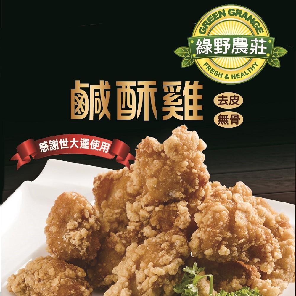 【綠野農莊】台灣鹹酥雞 (嚴選國產雞胸肉) 500g x1包