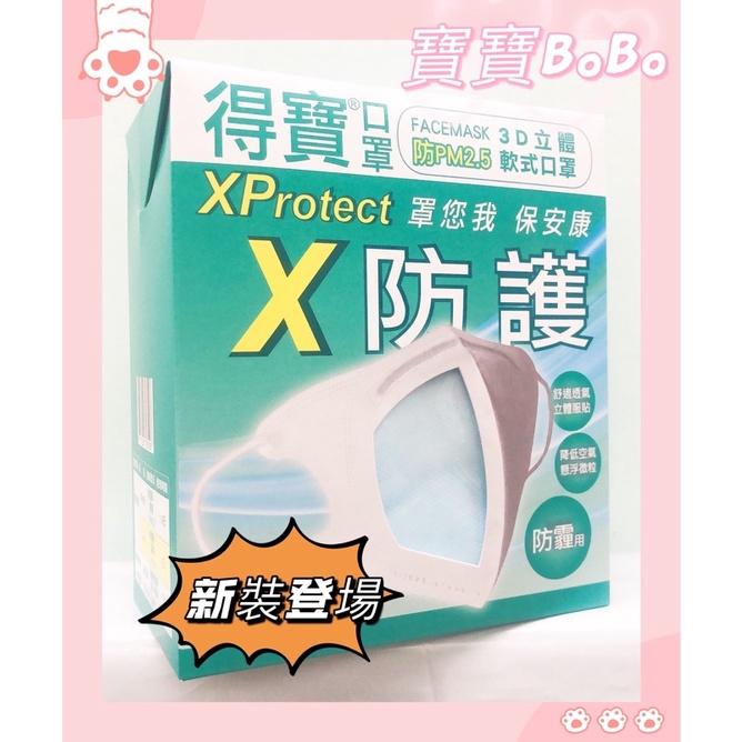 ❤️買一送一❤️得寶口罩 公司貨 極防護 sn95 soft N95 3D立體口罩 防疫必備 醫院適用
