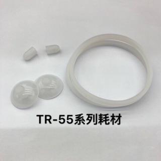 TR55系列 彈扣上蓋矽膠塞組 高雄市