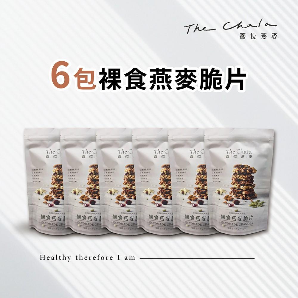 【蕎拉燕麥】 6包裸食燕麥脆片230g (固定口味不提供客製選擇)