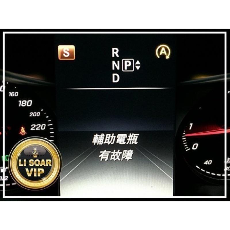 允豪電池 賓士 BENZ SBC 煞車系統 輔助電池 電瓶 W211 W219 W246 W204 W212 W219