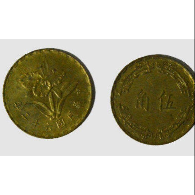 絕版民國62年五角銅幣