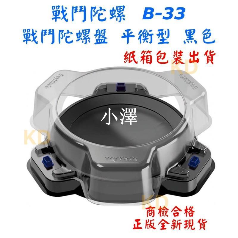 #小澤 戰鬥陀螺 B33 戰鬥盤 平衡型 黑色 戰鬥陀螺盤 紙箱包裝出貨 WBBA.會場限定版 正版